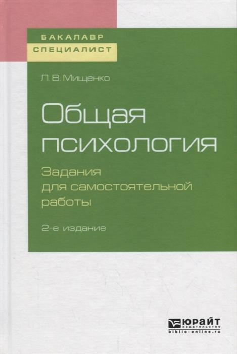 Общая психология Задания для самостоятельной работы Учебное пособие