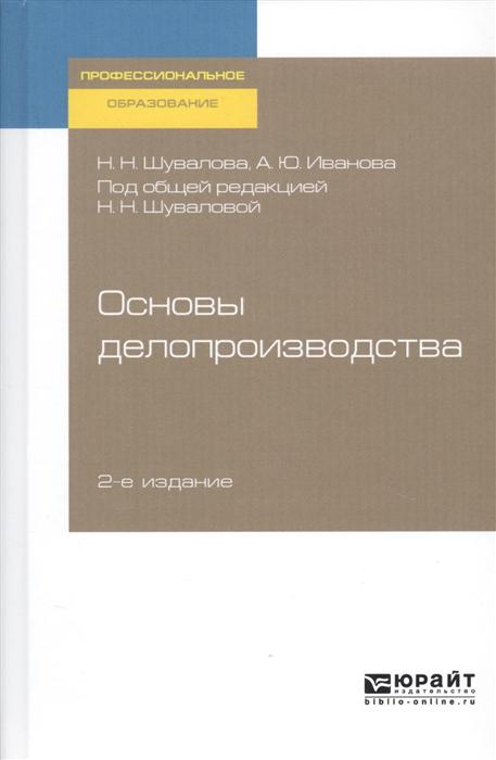 Шувалова Н., Иванова А. Основы делопроизводства Учебник и практикум