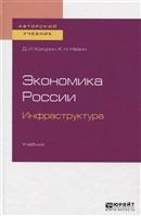 Экономика России. Инфраструктура. Учебник