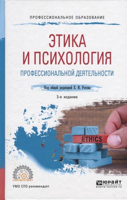 Рогов Е. Этика и психология профессиональной деятельности Учебное пособие для СПО