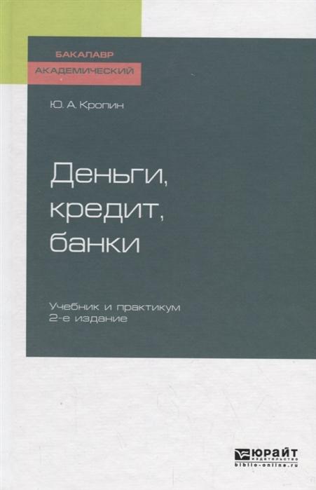 Кропин Ю. Деньги кредит банки Учебник