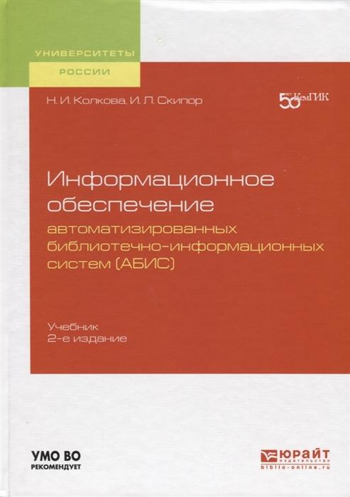 Колкова Н., Скипор И. Информационное обеспечение автоматизированных библиотечно-информационных систем АБИС Учебник для академического бакалавриата