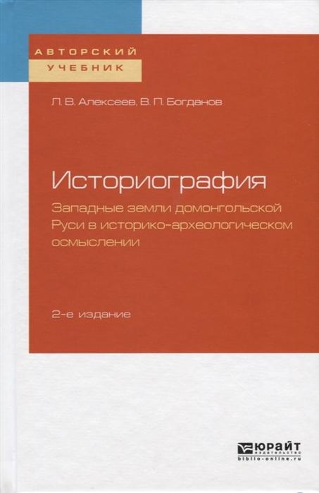 Историография Западные земли домонгольской Руси в историко-археологическом осмыслении