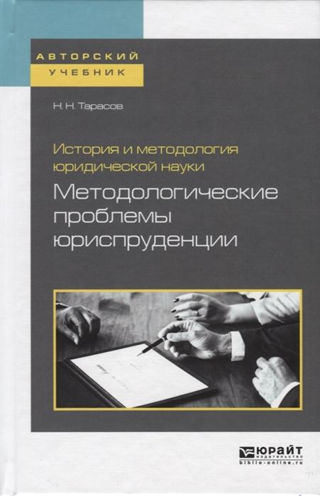 История и методология юридической науки Методологические проблемы юриспруденции