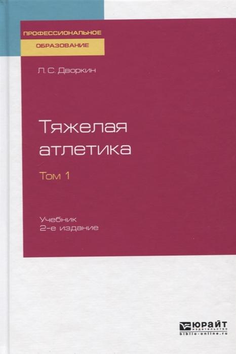 Тяжелая атлетика Том 1 Учебник