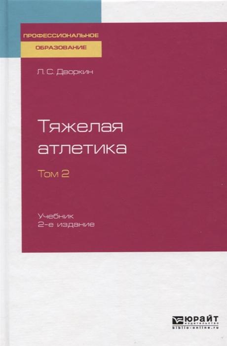 Тяжелая атлетика Том 2 Учебник