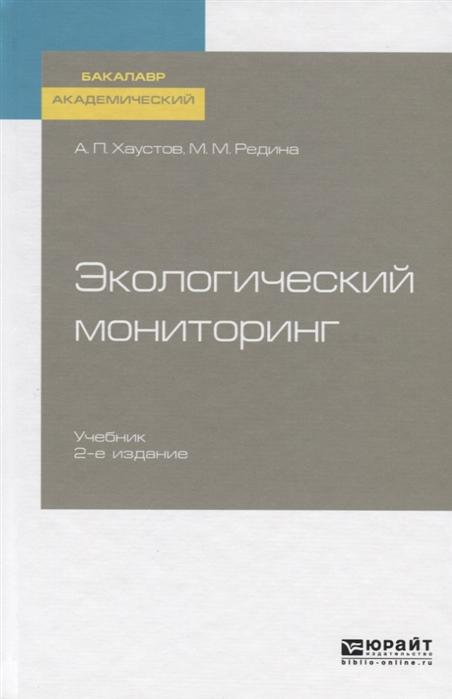 Хаустов А., Редина М. Экологический мониторинг Учебник для академического бакалавриата