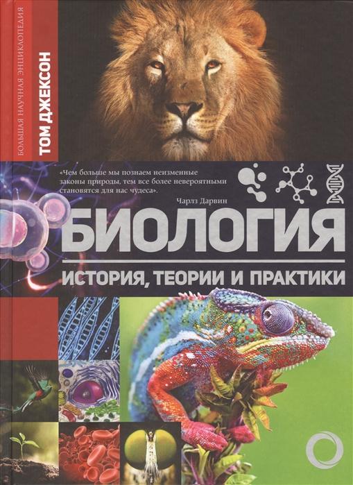 Джексон Т. (ред.) Биология История теория и практики