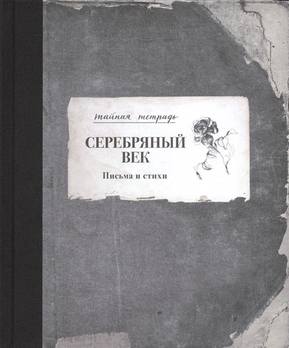Рощина Е. (сост.) Серебряный век Письма и стихи цена и фото