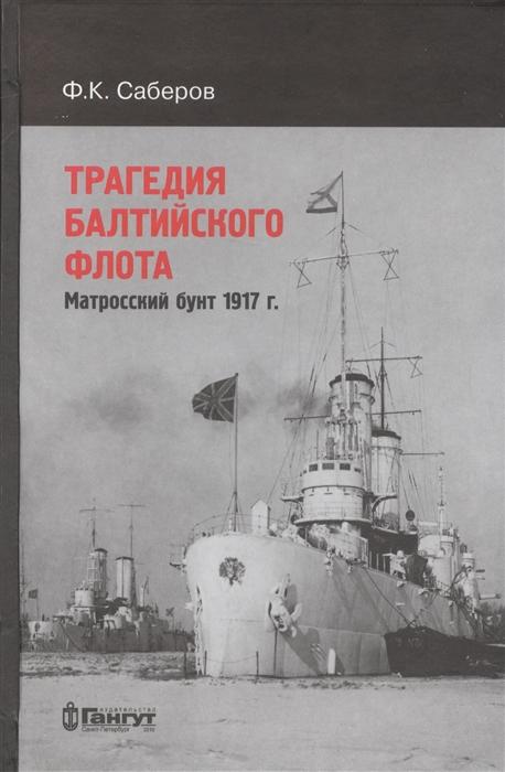Трагедия Балтийского флота Матросский бунт 1917 г