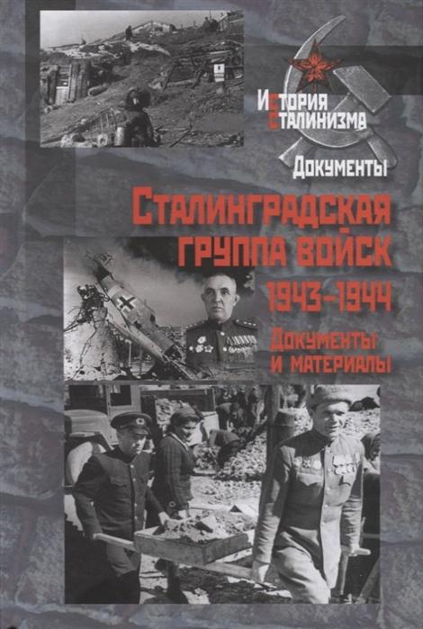 Сталинградская группа войск 1943-1944 годы