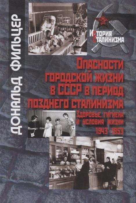 Опасности городской жизни в СССР в период позднего сталинизма Здоровье гигиена и условия жизни 1943-1953
