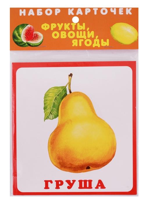 Набор карточек Фрукты овощи ягоды комодик плоский фрукты овощи ягоды