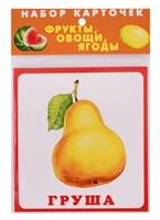 Набор карточек. Фрукты, овощи, ягоды