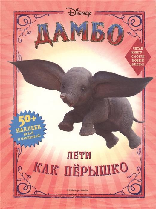 Лазарева Ю. (ред.) Дамбо Лети как перышко