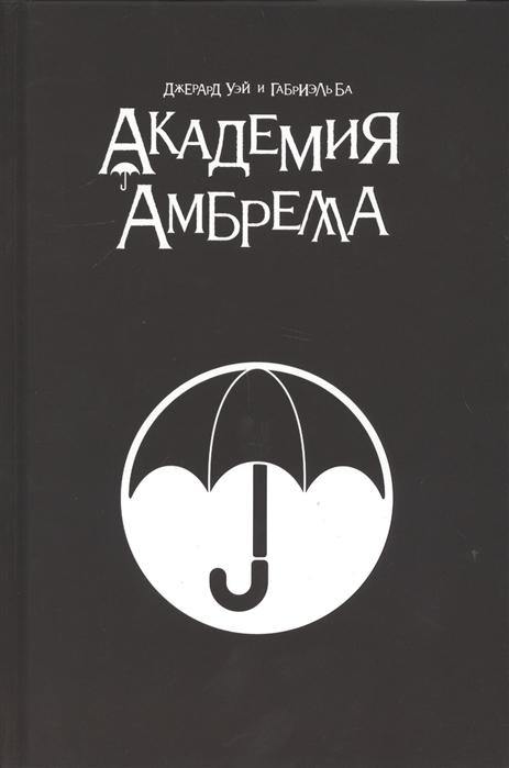 Уэй Дж., Ба Г. Академия Амбрелла Black Edition крошин г с ба а альшим приветом письма со свободы