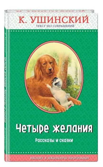 Ушинский К. Четыре желания Рассказы и сказки