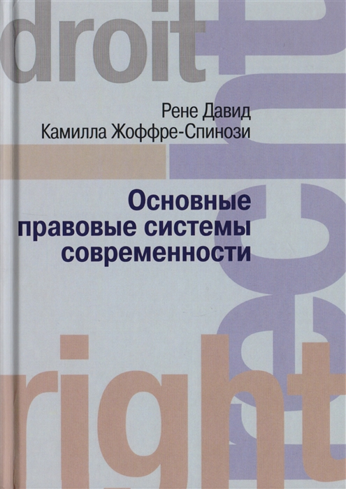 Давид Р., Жоффре-Спинози К. Основные правовые системы современности