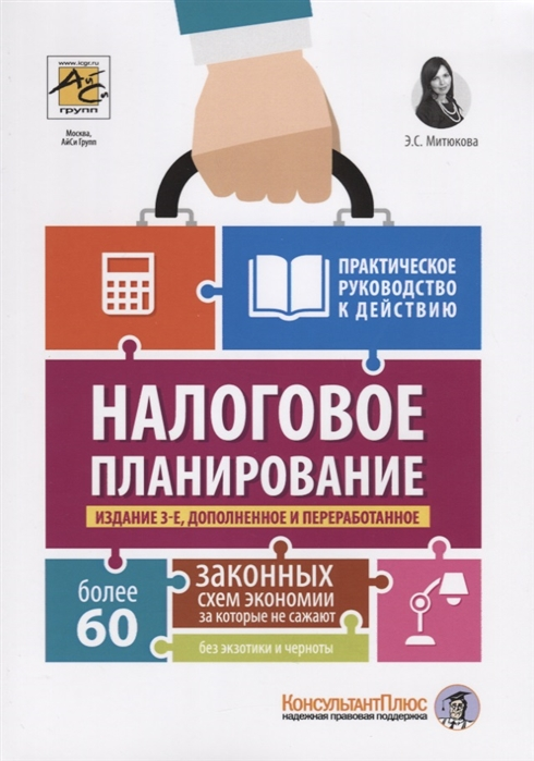 Митюкова Э. Налоговое планирование более 60 законных схем экономии Практическое руководство к действию маквэй э джиллбоуд дж хамбэг р репродуктивная медицина и планирование семьи практическое руководство