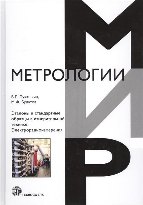 Лукашкин В., Булатов М. Эталоны и стандартные образцы в измерительной технике Электрорадиоизмерения