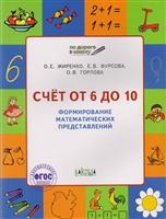 Счет от 6 до 10. Формирование математических представлений. Тетрадь для занятий с детьми 5-7 лет