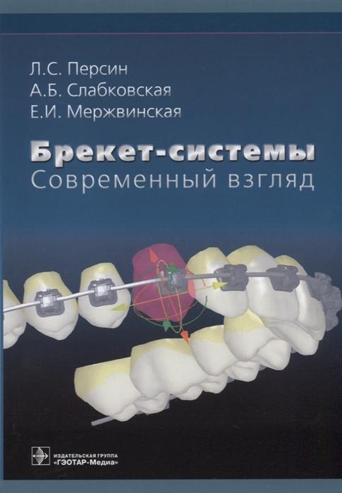 Персин Л., Слабковская А., Мержвинская Е. Брекет-системы Современный взгляд