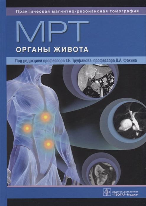 Труфанов Г., Фокин В. (ред.) МРТ Органы живота цена