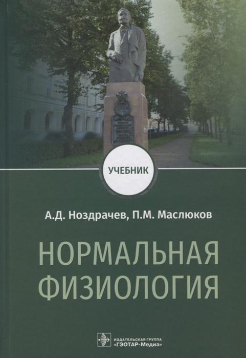 Ноздрачев А., Маслюков П. Нормальная физиология Учебник