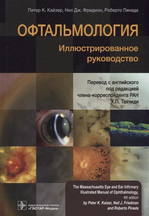 Кайзер П., Фридмэн Н., Пинеда Р. Офтальмология Иллюстрированное руководство