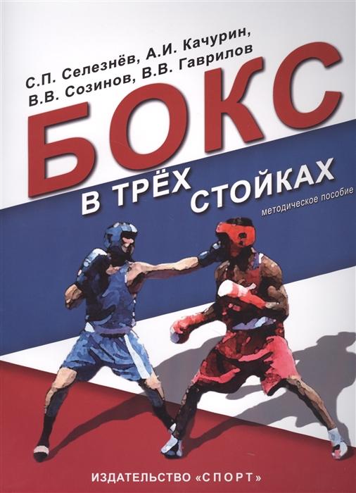 Бокс в трех стойках Учебно-методическое пособие для тренеров-преподавателей и боксеров высшей квалификации