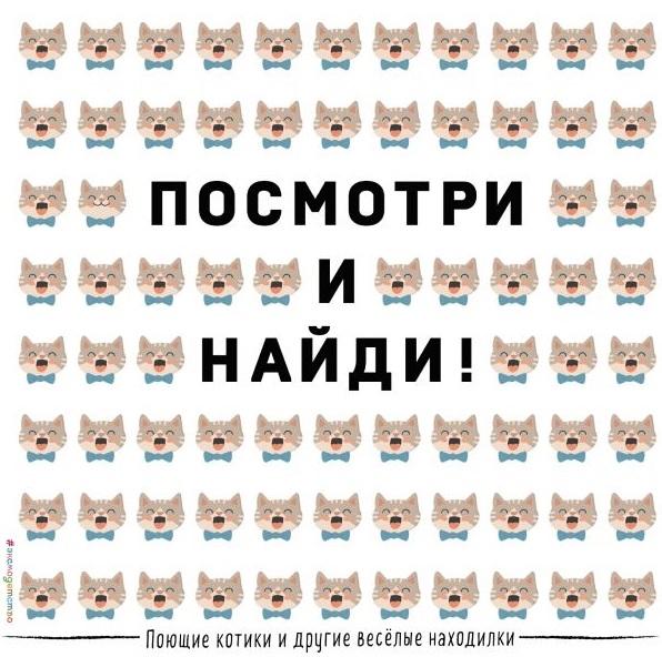 Волченко Ю. (ред.) Поющие котики и другие веселые находилки