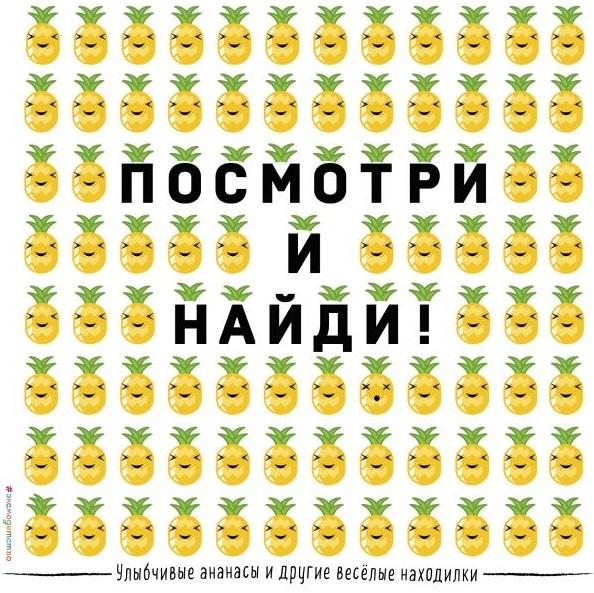 Волченко Ю. (ред.) Улыбчивые ананасы и другие веселые находилки