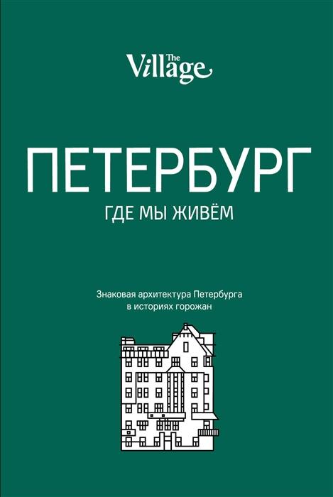 Лавриненко А. (ред.) The Village Петербург где мы живем