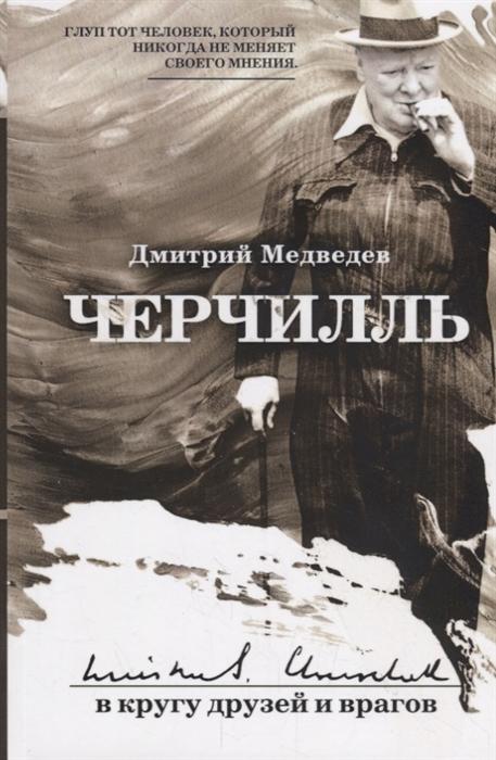 Медведев Д. Черчилль в кругу друзей и врагов