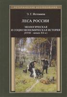 Леса России. Экологическая и социоэкономическая история (XVIII - начало XX века)