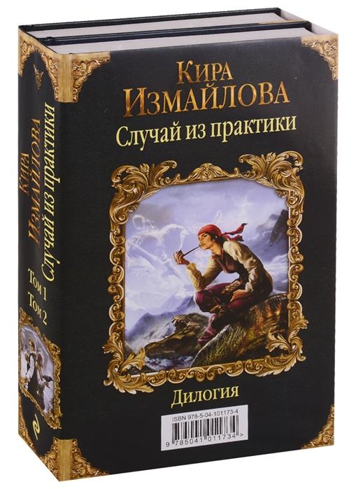 Измайлова К. Случай из практики Дилогия комплект из 2-х книг