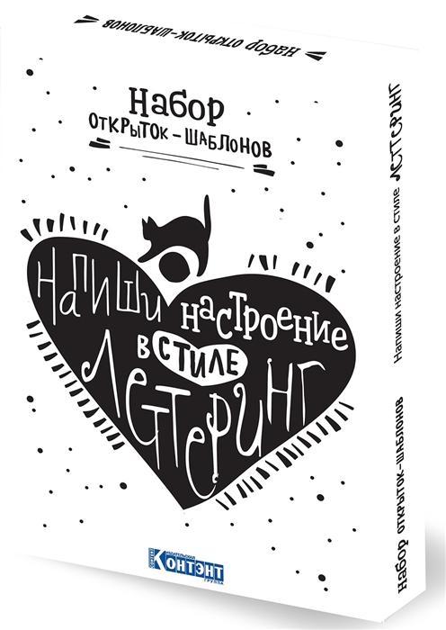 Калинина Н. (худ.) Набор открыток-шаблонов Напиши настроение в стиле леттеринг белый набор шаблонов clover town
