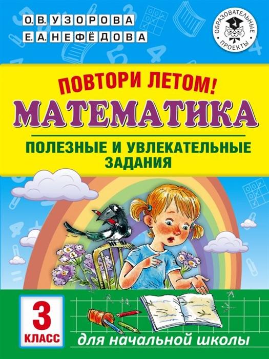 Математика 3 класс Полезные и увлекательные задания повтори летом