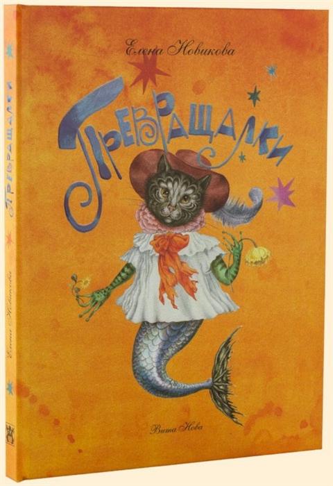 Купить Превращалки 32768 забавных превращений, Вита Нова, Книги - игрушки