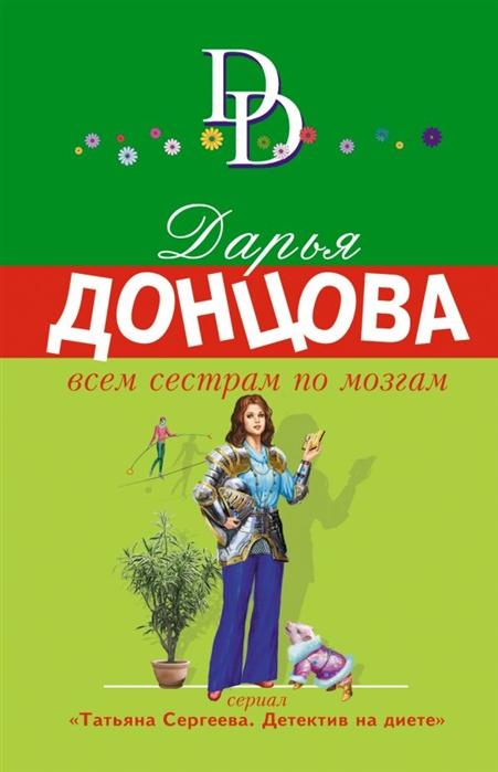 Донцова Д. Всем сестрам по мозгам метлицкая м всем сестрам