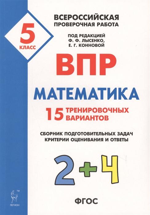 Лысенко Ф., Коннова Е. (ред.) Математика 5 класс ВПР 15 тренировочных вариантов