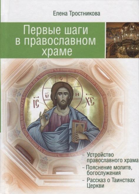 Тростникова Е. Первые шаги в православном храме 12 совместных путешествий