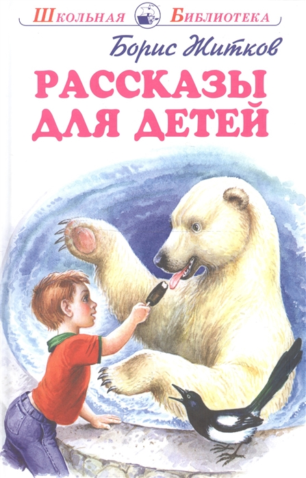 Житков Б. Рассказы для детей