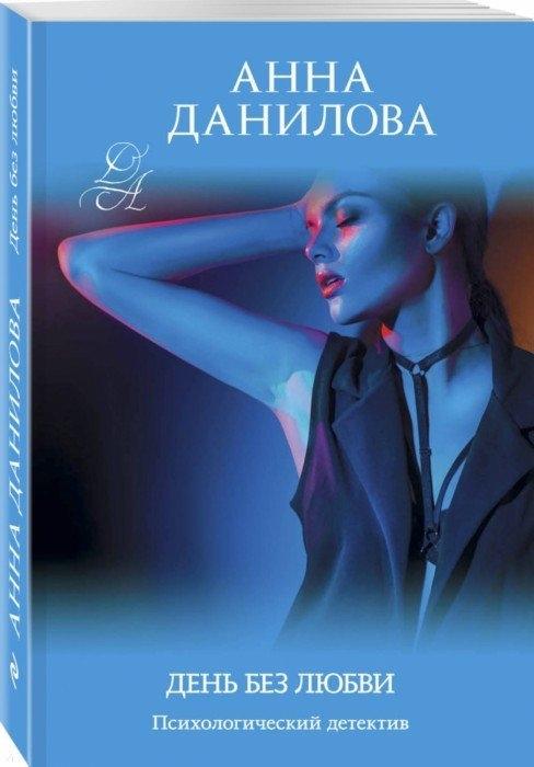 цена на Данилова А. День без любви