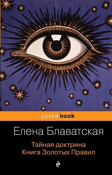 Блаватская Е. Тайная доктрина Книга Золотых Правил