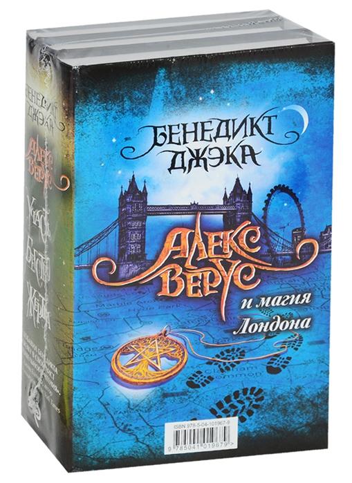 Джэка Б. Алекс Верус Три романа комплект из 3 книг джэка б алекс верус три романа комплект из 3 книг