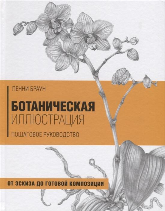цена на Браун П. Ботаническая иллюстрация Пошаговое руководство От эскиза до готовой композиции