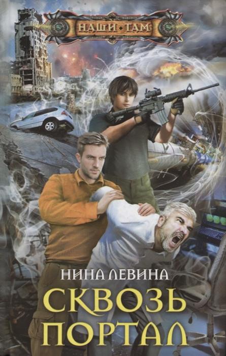Левина Н. Сквозь портал