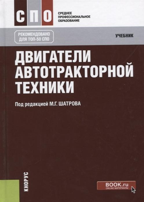 Двигатели автотракторной техники Учебник