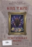 Код Таро. Практическая Магия. Том I